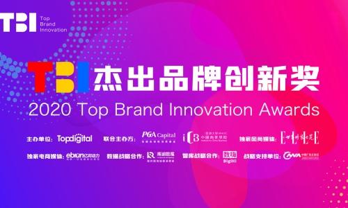 2020年度TBI杰出品牌创新奖获奖公布,找到符合中国标准的年度创新品牌!