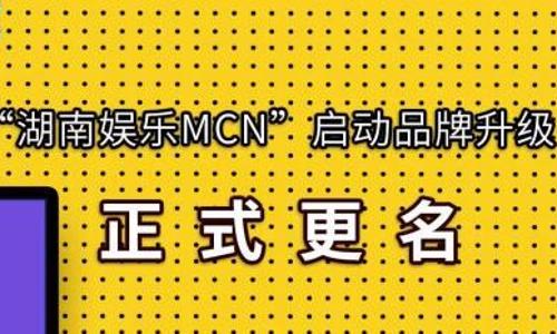 芒果MCN 2021品牌升级 打造市场TOP明星娱乐MCN