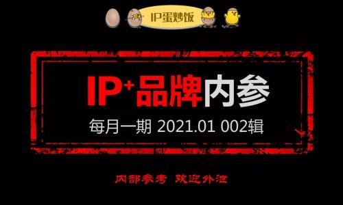 IP⁺品牌内参02辑:视频号、虚拟偶像、快手、B站、内容电商、李宁空山基、考古盲盒、薇娅、小红花……