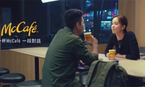 台湾麦当劳新广告,看完让你心动