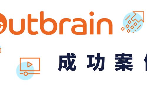 成功案例 Outbrain受众定位工具助力提升转化率