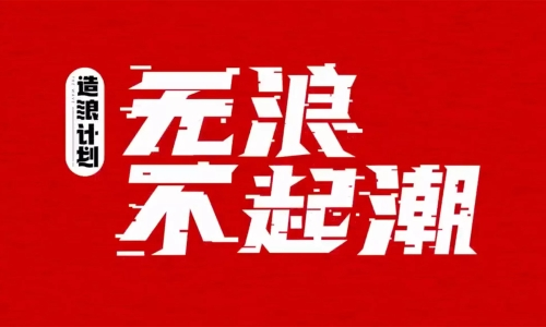 """京东手机开始""""浪""""了!"""