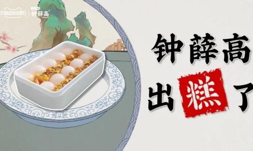 钟薛高新出『四大名糕』,太可了!