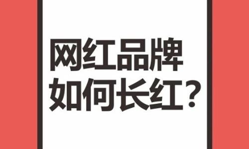 """""""网红""""品牌如何""""长红""""?"""