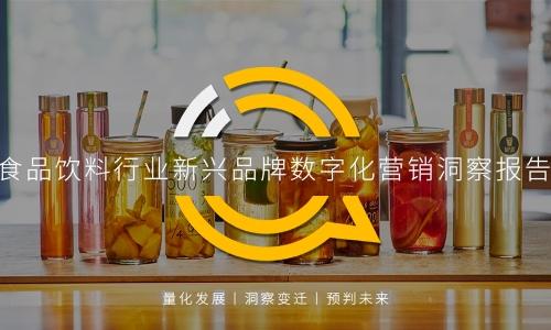 QuestMobile2021食品饮料行业报告:网红品牌搭乘数字化快车,食品饮料掀动新国潮